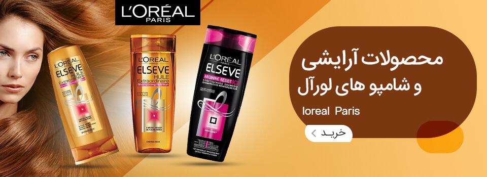 محصولات آرایشی و شامپو های برند لورآل – loreal