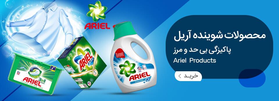 محصولات شوینده لباس آریل – ariel