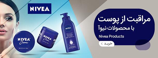 محصولات آرایشی و کرم های مرطوب کننده برند نیوآ - nivea