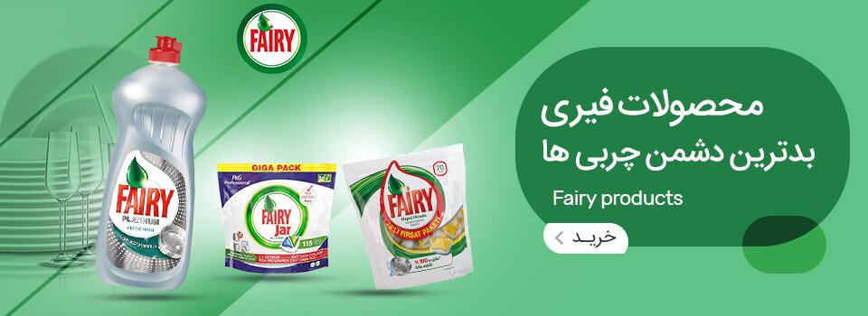 محصولات شوینده ظروف فیری – fairy
