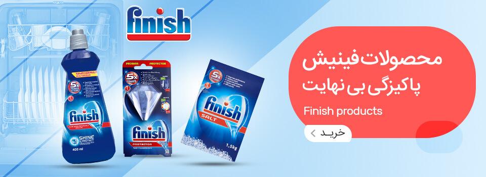 محصولات شوینده ظروف فینیش – finish