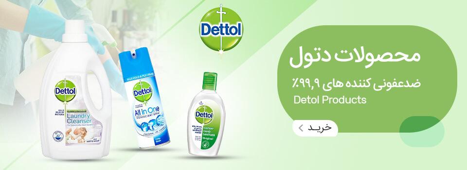 محصولات ضد عفونی کننده دتول – dettol